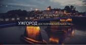 Пам'ятки Ужгорода